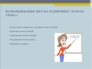 ИСПОЛЬЗОВАНИЕ ИКТ НА РАЗЛИЧНЫХ ЭТАПАХ УРОКА: подготовка учащихся к усвоению н