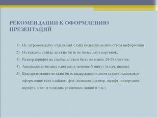 РЕКОМЕНДАЦИИ К ОФОРМЛЕНИЮ ПРЕЗЕНТАЦИЙ Не загромождайте отдельный слайд больши