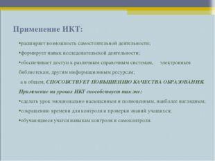Применение ИКТ: расширяет возможность самостоятельной деятельности; формирует