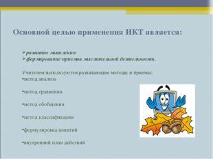 Основной целью применения ИКТ является: развитие мышления формирование приемо