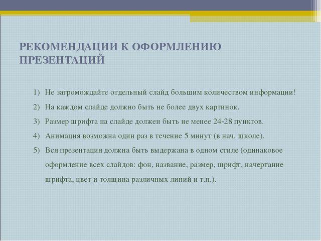 РЕКОМЕНДАЦИИ К ОФОРМЛЕНИЮ ПРЕЗЕНТАЦИЙ Не загромождайте отдельный слайд больши...