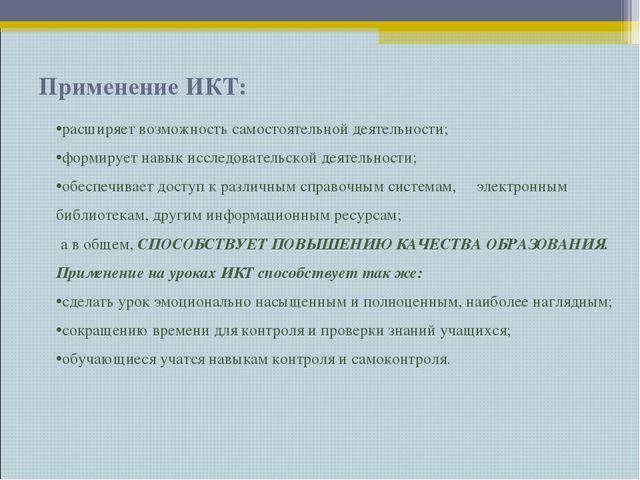 Применение ИКТ: расширяет возможность самостоятельной деятельности; формирует...