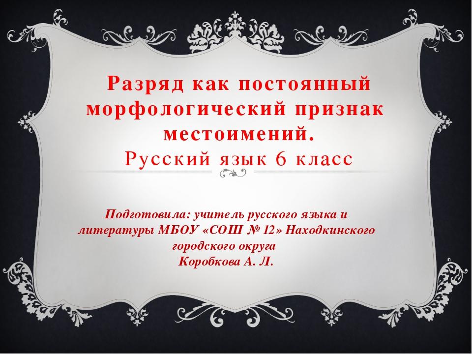 Разряд как постоянный морфологический признак местоимений. Русский язык 6 кла...