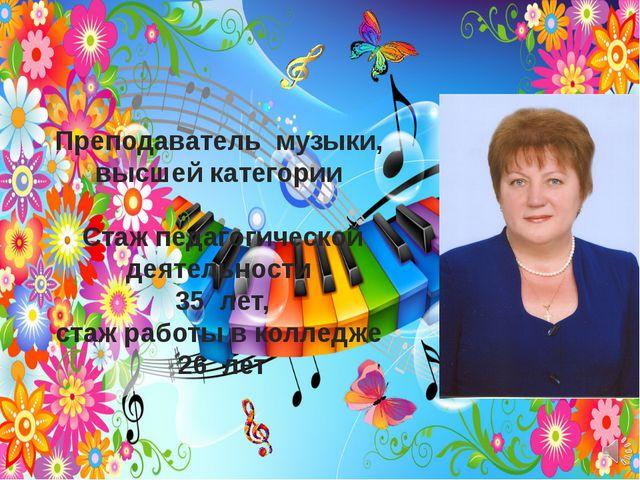 Преподаватель музыки, высшей категории Стаж педагогической деятельности 35 ле...