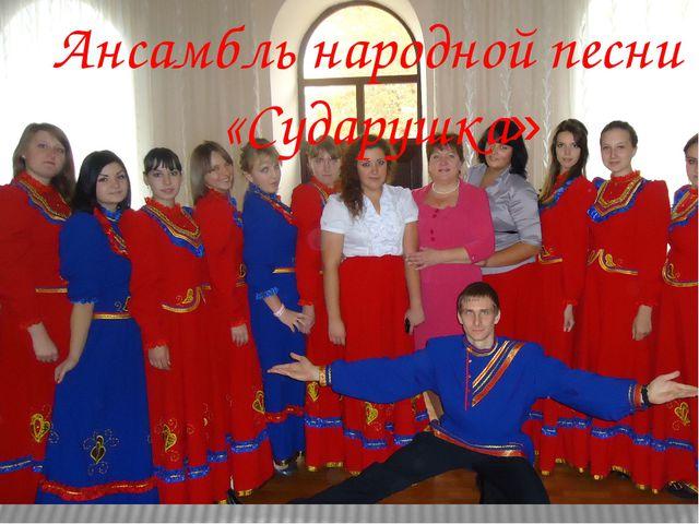 Ансамбль народной песни «Сударушка»