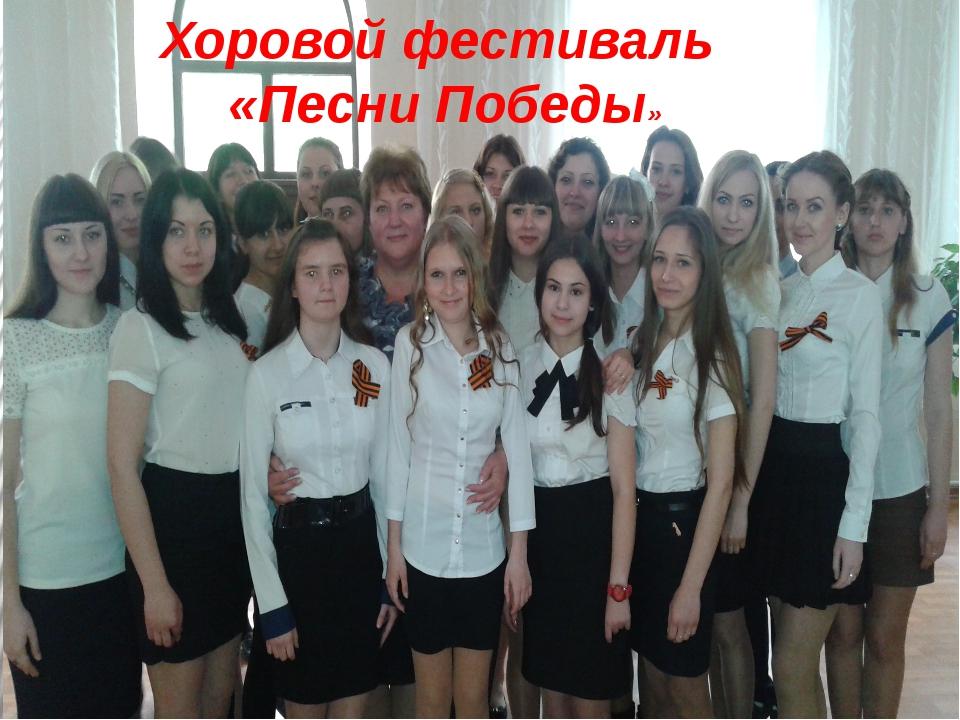 Хоровой фестиваль «Песни Победы»