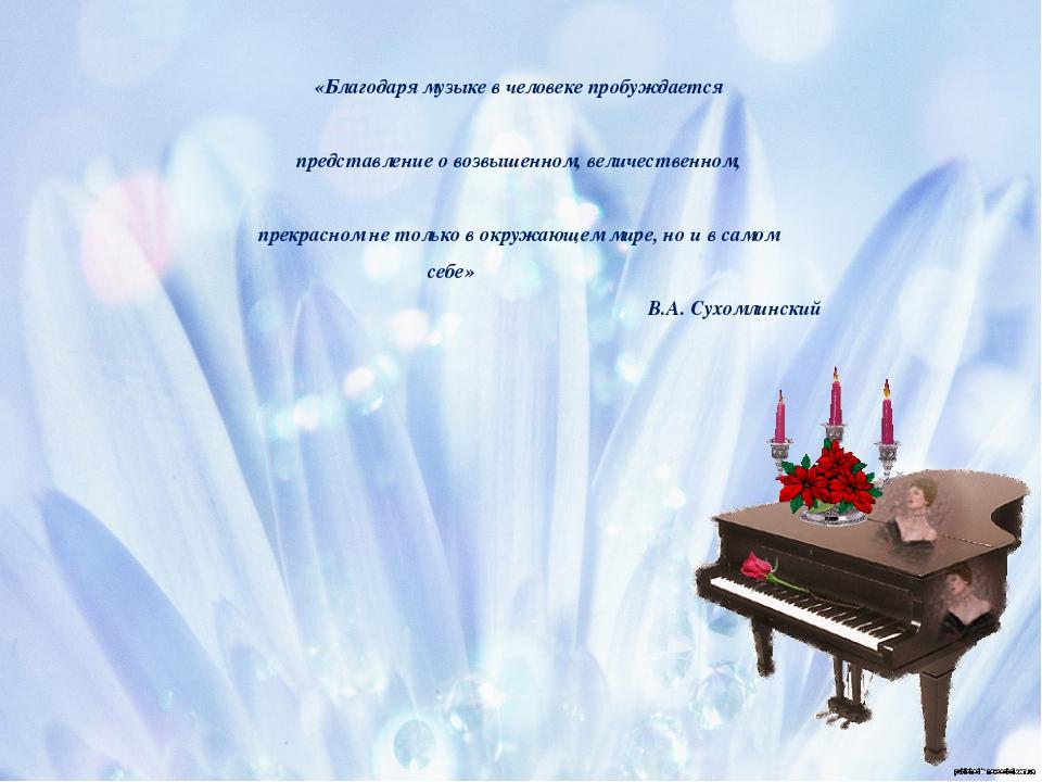 «Благодаря музыке в человеке пробуждается представление о возвышенном, величе...