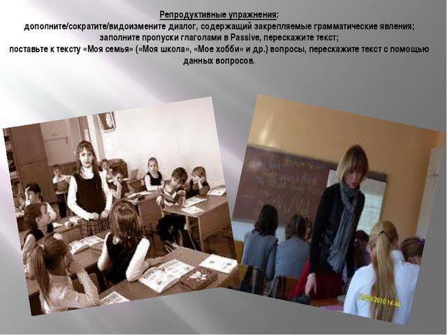 Репродуктивные упражнения: дополните/сократите/видоизмените диалог, содержащи...
