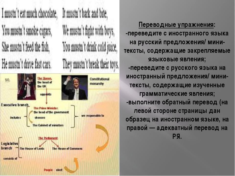 Переводные упражнения: -переведите с иностранного языка на русский предложени...