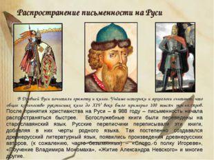Распространение письменности на Руси В Древней Руси почитали грамоту и книги.