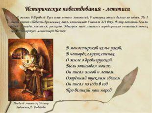 В монастырской келье узкой, В четырёх глухих стенах О земле о древнерусской Б