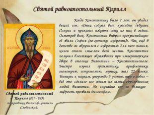 Святой равноапостольный Кирилл (827 - 869), по прозвищу Философ, учитель Слов