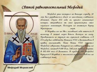 Мефодий Моравский Святой равноапостольный Мефодий Мефодий рано поступил на во