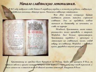 В 863 году зазвучало слово Божие в моравских городах и селениях на родном, с