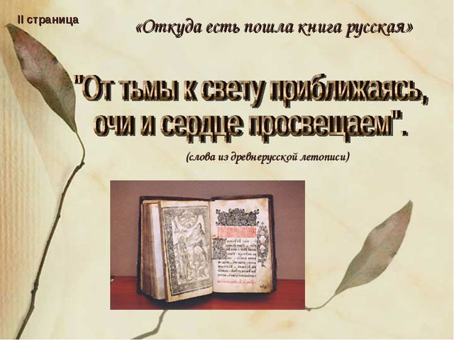 II страница «Откуда есть пошла книга русская» (слова из древнерусской летописи)