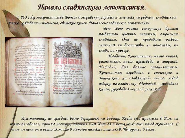 В 863 году зазвучало слово Божие в моравских городах и селениях на родном, с...