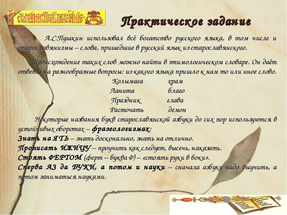 Практическое задание А.С.Пушкин использовал всё богатство русского языка, в т...