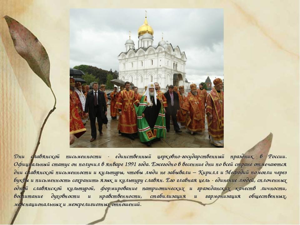 Дни славянской письменности - единственный церковно-государственный праздник...