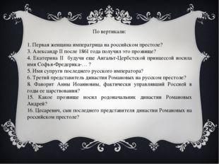 По вертикали: 1. Первая женщина императрица на российском престоле? 3. Алекса