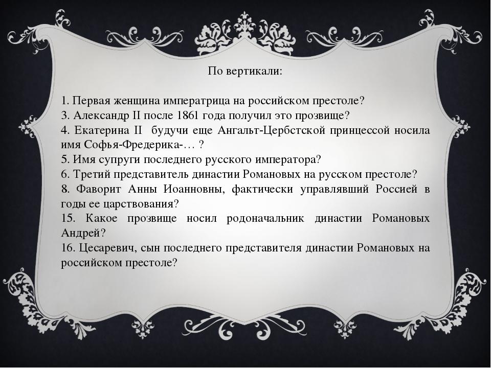 По вертикали: 1. Первая женщина императрица на российском престоле? 3. Алекса...