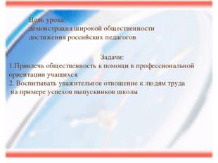Цель урока: демонстрация широкой общественности достижения российских педагог