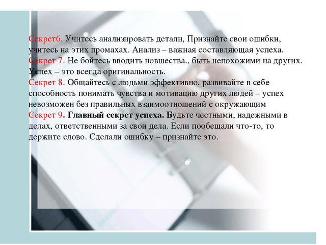 Секрет6. Учитесь анализировать детали, Признайте свои ошибки, учитесь на этих...
