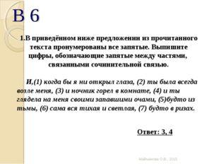 Майманова О.В., 2015 1.В приведённом ниже предложении из прочитанного текста