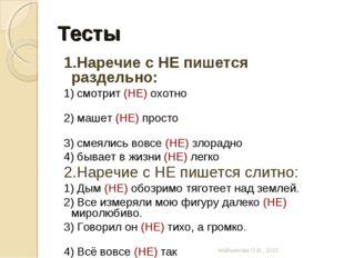 Тесты 1.Наречие с НЕ пишется раздельно: 1) смотрит (НЕ) охотно 2) машет (НЕ)