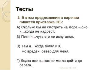 Тесты 3. В этом предложении в наречии пишется приставка НЕ-: А) Сколько бы ни