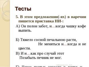 Тесты 5. В этом предложении(-ях) в наречии пишется приставка НИ-: А) Он полон