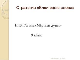 Стратегия «Ключевые слова» Н. В. Гоголь «Мёртвые души» 9 класс Майманова О.В.