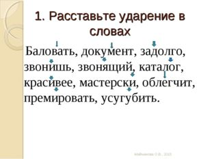 1. Расставьте ударение в словах Баловать, документ, задолго, звонишь, звонящи