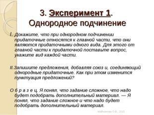 3. Эксперимент 1. Однородное подчинение  І. Докажите, что при однородном под