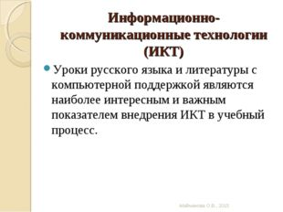 Информационно-коммуникационные технологии (ИКТ) Уроки русского языка и лите