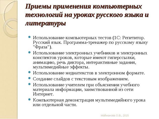 Приемы применения компьютерных технологий на уроках русского языка и литерату...