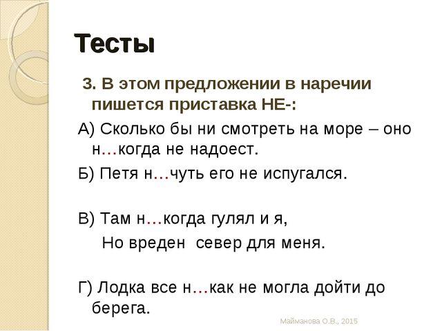 Тесты 3. В этом предложении в наречии пишется приставка НЕ-: А) Сколько бы ни...
