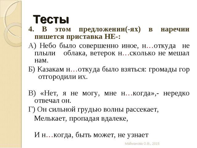 Тесты 4. В этом предложении(-ях) в наречии пишется приставка НЕ-: А) Небо был...