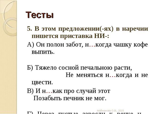 Тесты 5. В этом предложении(-ях) в наречии пишется приставка НИ-: А) Он полон...