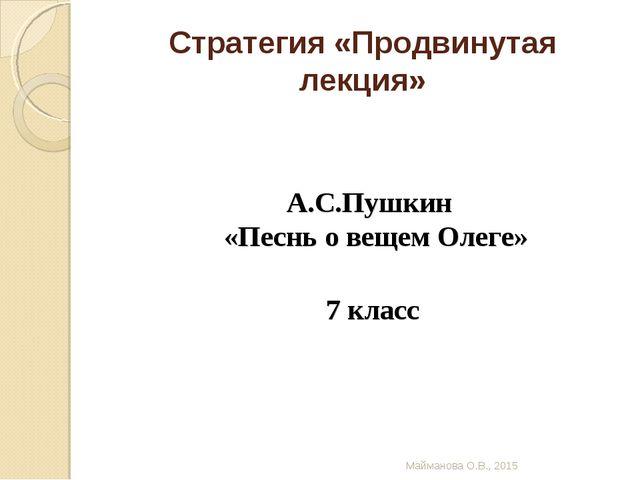 Стратегия «Продвинутая лекция» А.С.Пушкин «Песнь о вещем Олеге» 7 класс Майма...