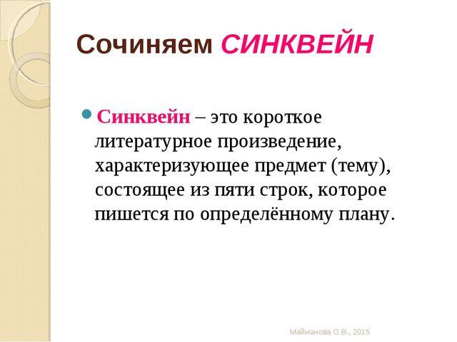 Сочиняем СИНКВЕЙН Синквейн – это короткое литературное произведение, характер...