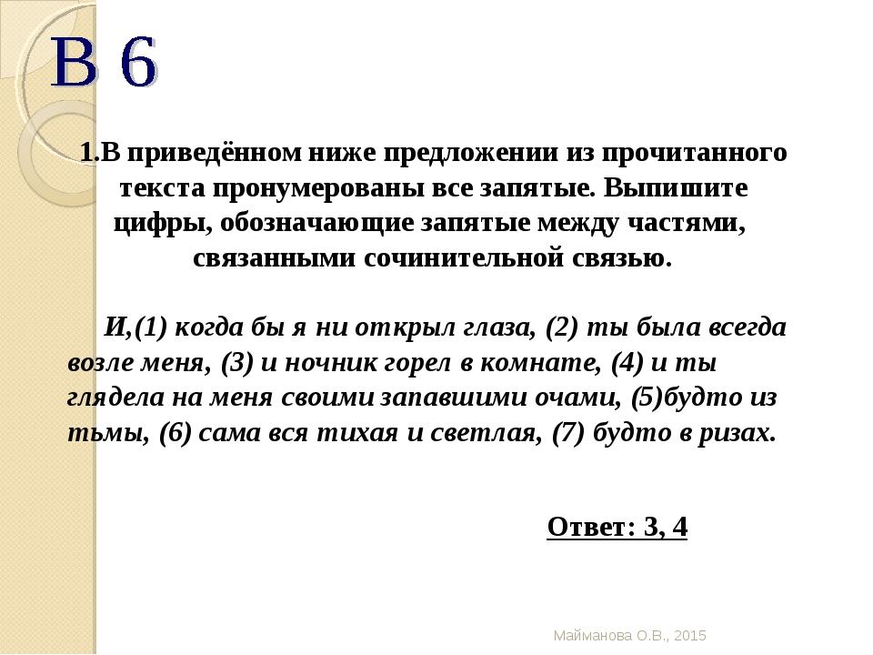 Майманова О.В., 2015 1.В приведённом ниже предложении из прочитанного текста...