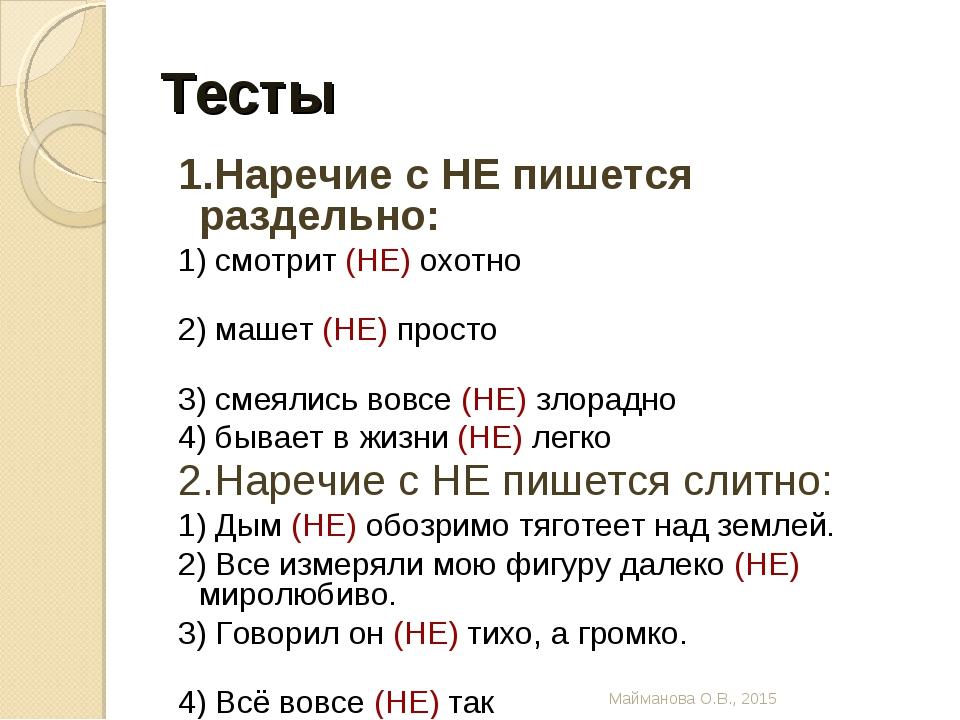 Тесты 1.Наречие с НЕ пишется раздельно: 1) смотрит (НЕ) охотно 2) машет (НЕ)...