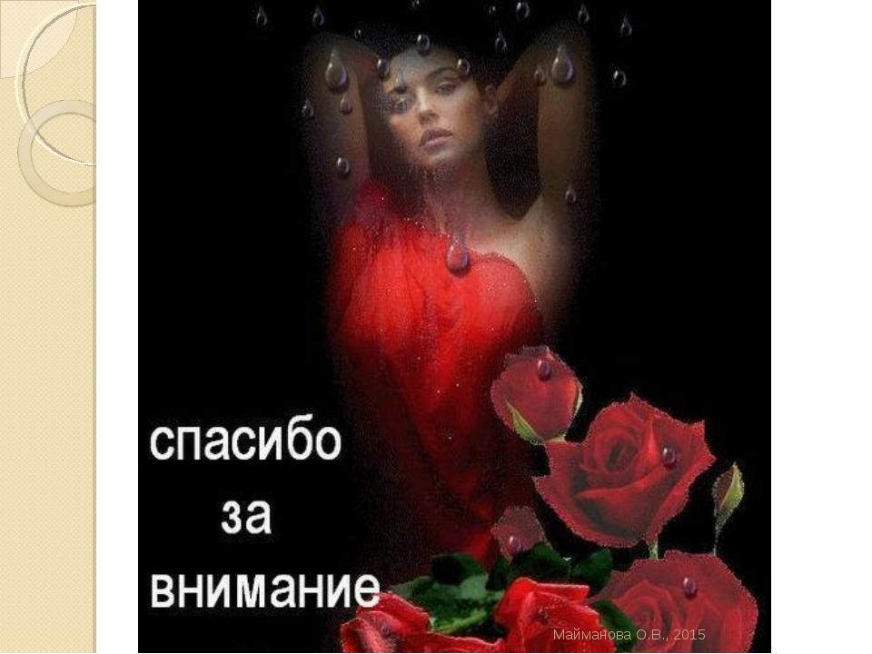 Майманова О.В., 2015 Майманова О.В., 2015