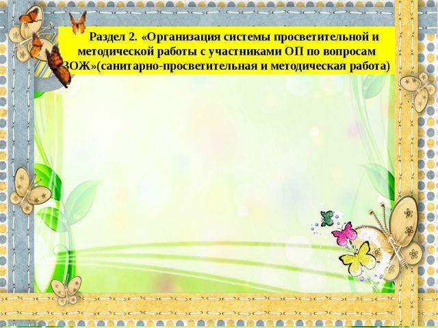 Раздел 2. «Организация системы просветительной и методической работы с участн...
