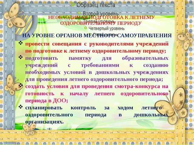 НЕОБХОДИМАЯ ПОДГОТОВКА К ЛЕТНЕМУ ОЗДОРОВИТЕЛЬНОМУ ПЕРИОДУ НА УРОВНЕ ОРГАНОВ...