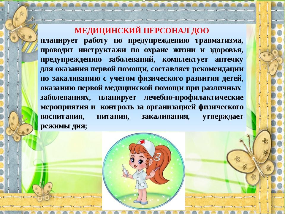 МЕДИЦИНСКИЙ ПЕРСОНАЛ ДОО планирует работу по предупреждению травматизма, про...
