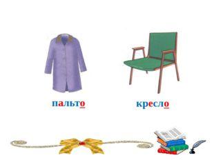 пальто кресло