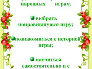 ЗАДАЧИ: изучить литературу о русских старинных народных играх; выбрать понрав