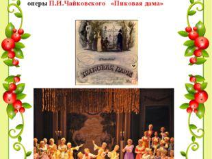 ГОРЕЛКИ В ИСКУССТВЕ Играют в горелки и поют соответствующую песню дети в пер