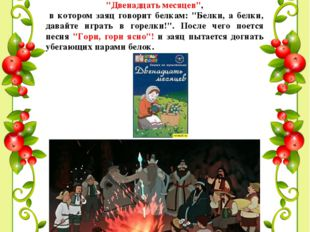 ГОРЕЛКИ В ИСКУССТВЕ Игра в горелки встречается также в советском мультфильме